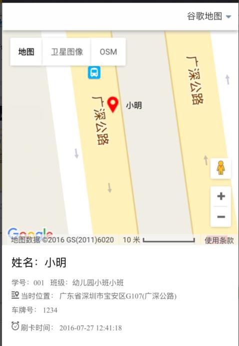 微信查校车的位置信息